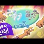كليب حجرة ورقة مقص – بدون ايقاع | قناة كراميش  Karameesh Tv