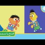 بدر وأنيس – عكس ومعكوس / Iftah Ya Simsim