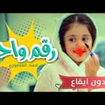 كليب رقم واحد – احمد المنصوري وزينة عواد بدون ايقاع   قناة كراميش