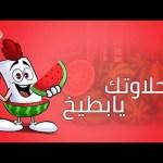 علكة محمود شعراوي . بنكهة البطيخ