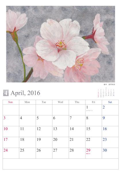 4月 鈴木先生