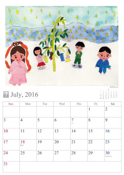 7月 MYちゃん