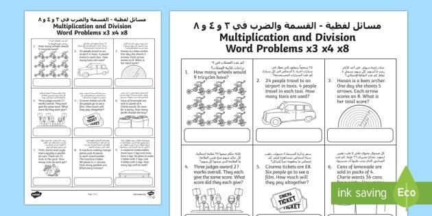 Multiplication Worksheets X3 3