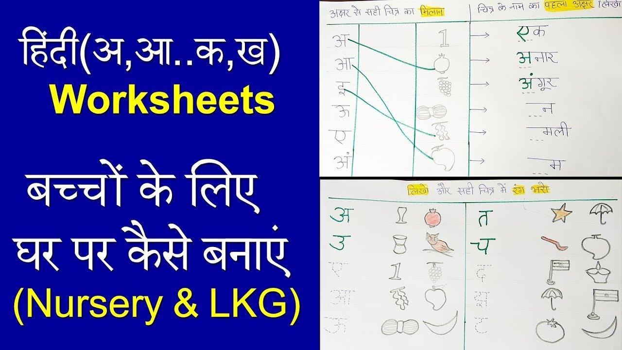 Math Worksheets Lkg Class 7