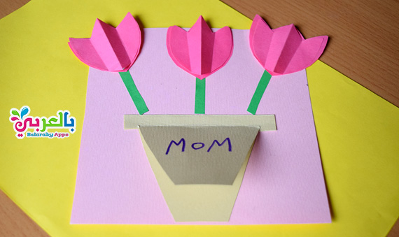 Easy Mothers Day Crafts For Kids - Paper Flower Card