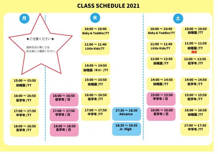 クラススケジュール2021