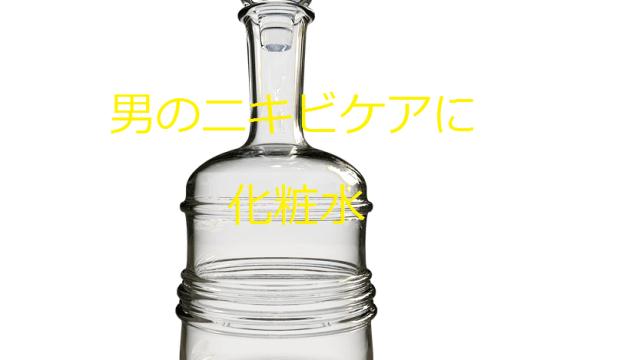 男のニキビに化粧水