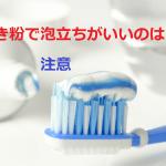 歯磨き粉で泡が立ちがいいのは?注意が必要!危険性&ホワイトニング