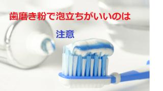 歯磨き粉の注意点