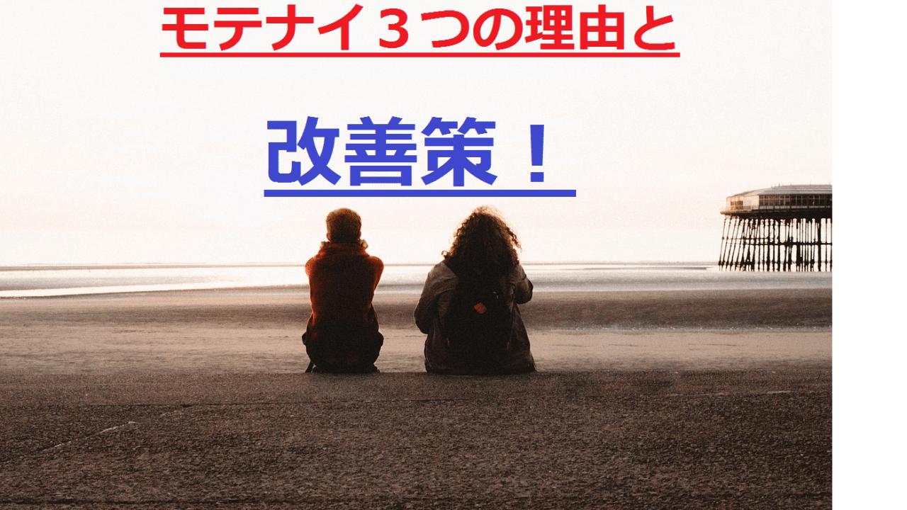 モテナイ 理由 男