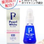 薬用パールホワイトプロEXプラス(ホワイトニング)は効果なし?口コミ