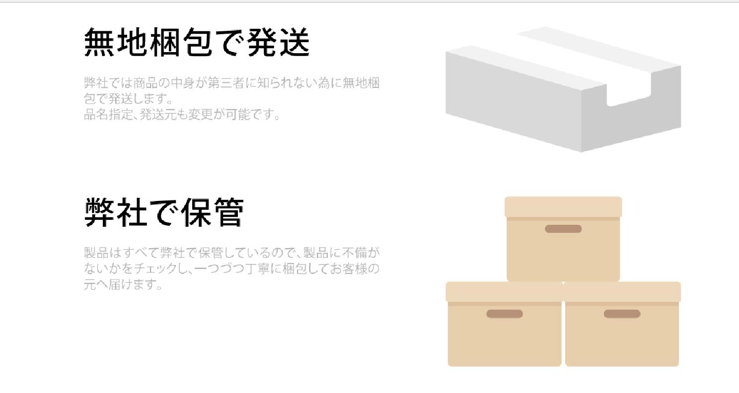 ガレイドの包装の画像