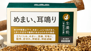 生漢煎の苓桂朮甘湯