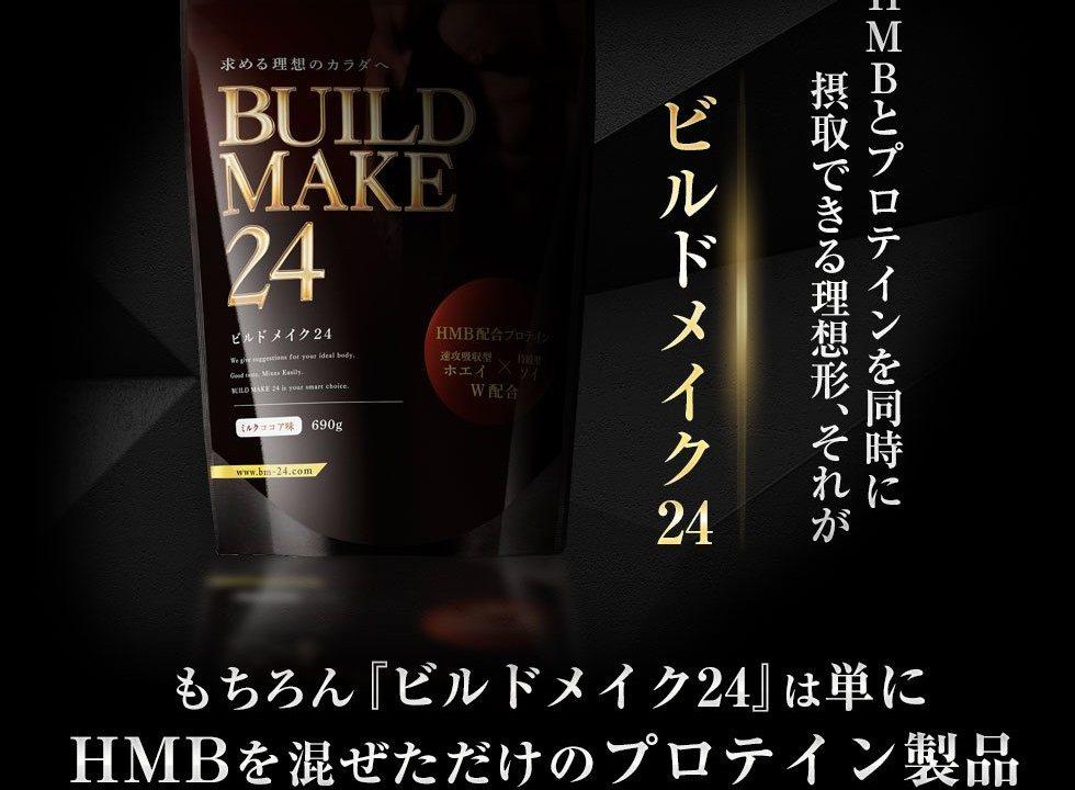 ビルドメイク24