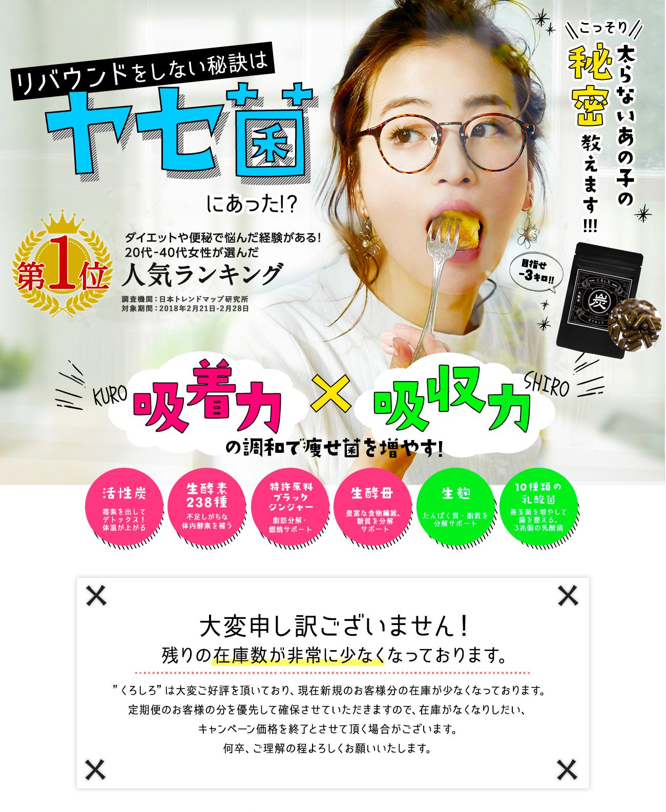 くろしろkurosiroダイエットサプリ