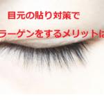 目元のハリ不足対策で貼るコラーゲンをするメリットは?