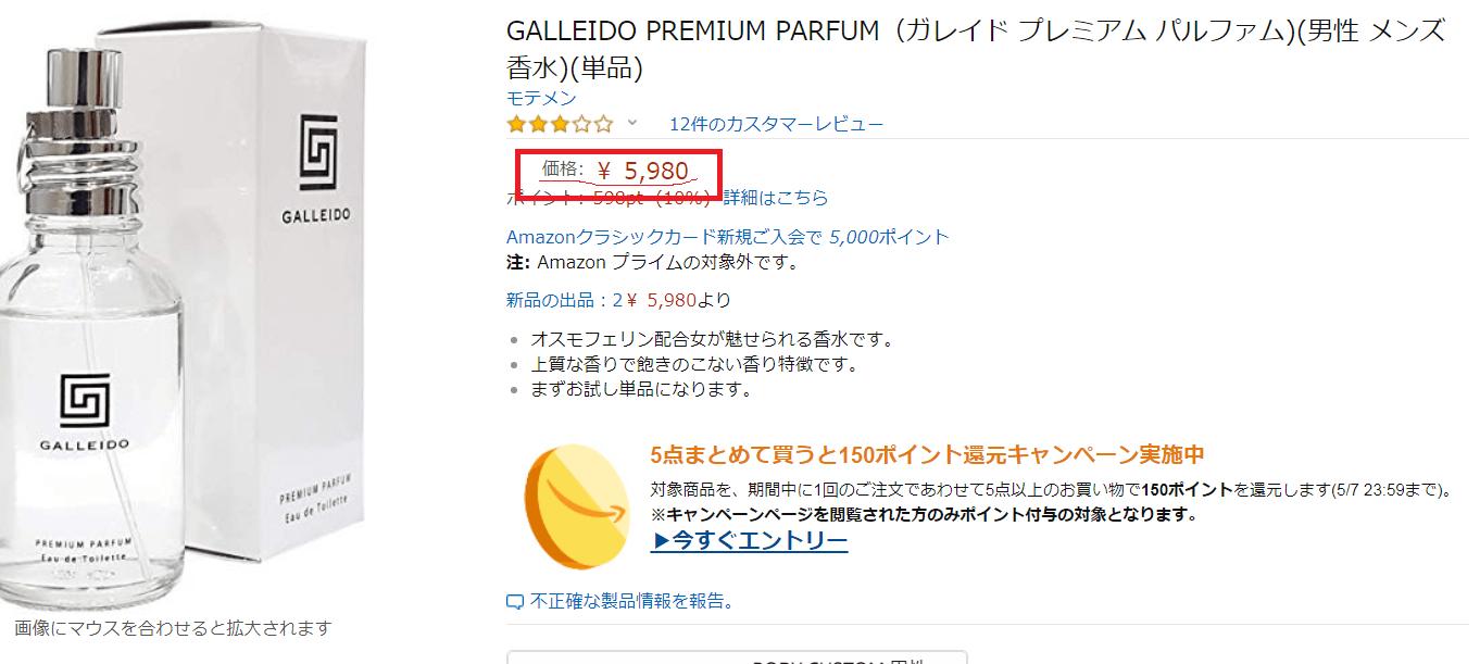 ガレイドの化粧水アマゾンの価格について