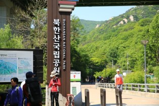 Entrance to Bukhansan National Park