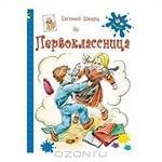 """книга """"Первоклассница"""""""