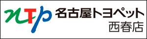 名古屋トヨペット株式会社 西春店