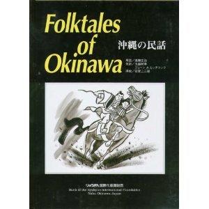 Folktales-Of-Okinawa-0