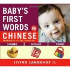 Baby's First Words in Chinese- Kid World Citizen
