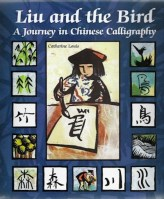 Liu and the Bird a Journey in Chinese Calligraphy- Kid World Citizen