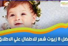 Photo of افضل 8 زيوت شعر للاطفال علي الاطلاق