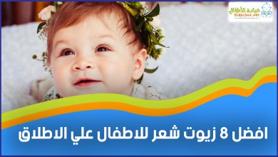 Photo of افضل زيت شعر للاطفال والبنات علي الاطلاق