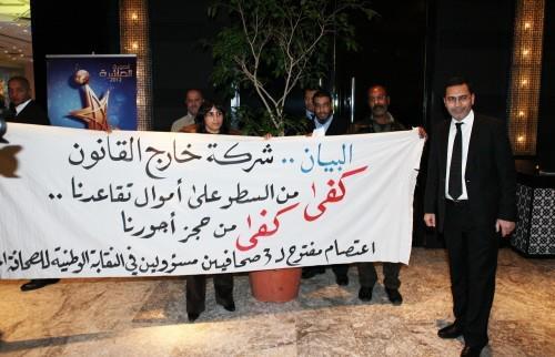 صحافيو البيان المعتصمون.. التضامن المالي!!