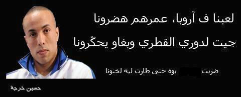 الحسين خرجة: حكروني!!