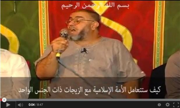 الشيخ النهاري والمثليين: واش بول غادي يتزوج بعبو ولد عكاشة؟ (فيديو)