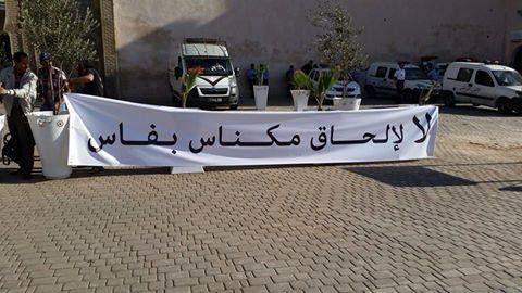 مشروع التقطيع الجهوي الجديد.. 450 شخصية مكناسية ضد إلحاق العاصمة الإسماعيلية بجهة فاس