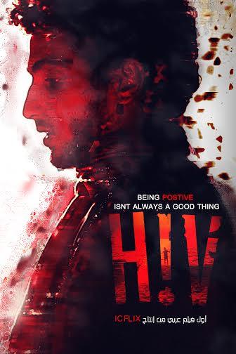 """مقال إعلاني.. icflix تكشف عن فيلم """"HIV"""""""