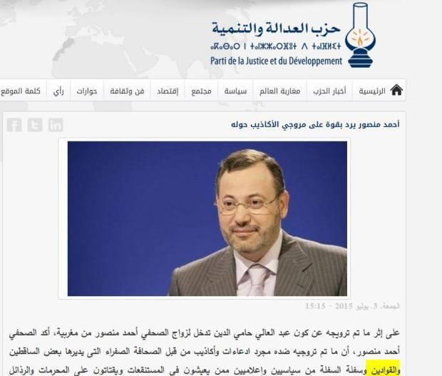 أحمد منصور يصر على الاحتفاظ بالتدوينة المسيئة للمغاربة.. اعتذار لاروب!!