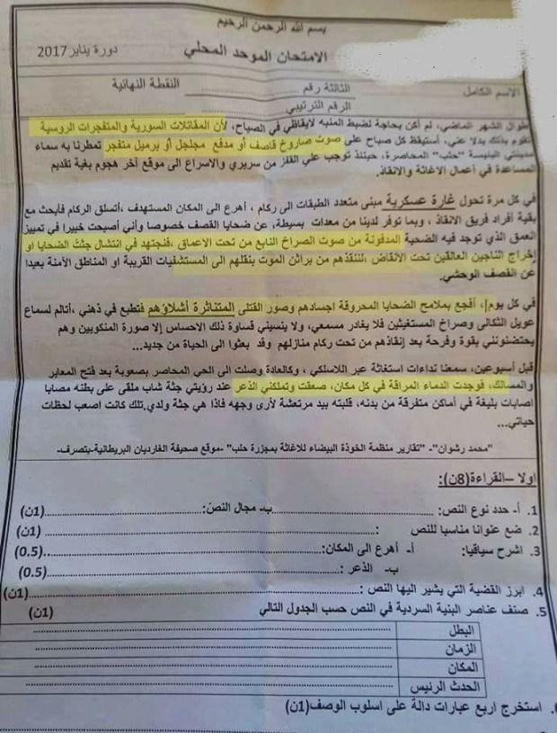 الجبهة الوطنية لمناهضة التطرف والإرهاب: امتحان موحد يحرض على الإرهاب