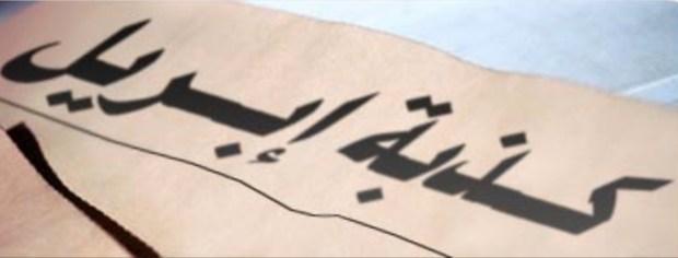 اعتزال نجاة الرجوي/ فتوى الفيزازي/ استوزار بامية.. حصاد اليوم على الفايس بوك