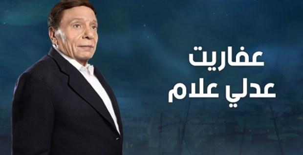 """عاوتاني.. مسلسل عادل إمام """"يسيء"""" إلى المغرب والمغاربة (فيديو)"""