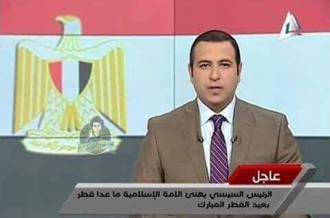 """عاصرين على السيسي.. """"يهنئ الأمة الإسلامية ما عدا قطر""""!"""