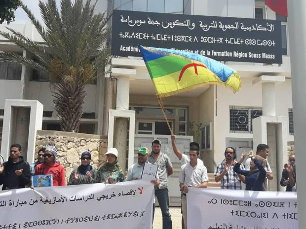 بسبب مباراة توظيف.. خريجو الدراسات الأمازيغية يحتجون أمام أكاديمية التعليم في سوس (صور)
