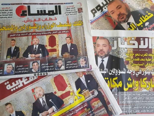 خطاب العرش.. أش قالت الصحافة