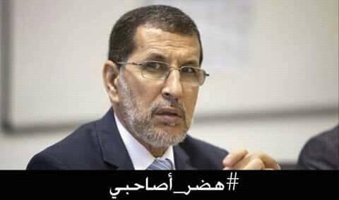 """العثماني يرد على هاشتاغ #هضر_أصاحبي"""": حنا حكومة الإنصات والإنجاز!"""