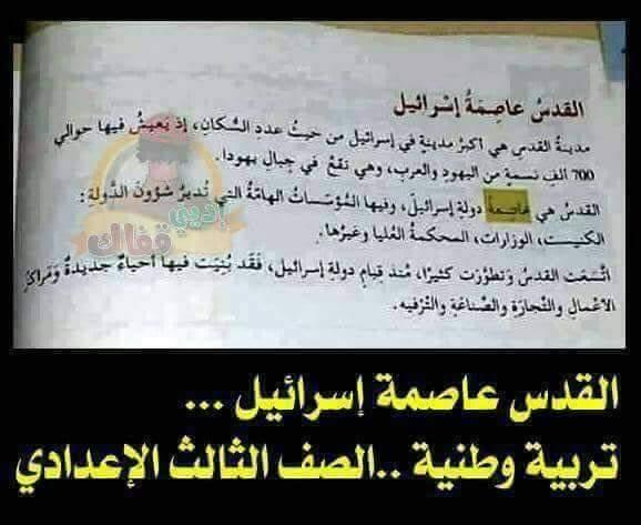 """وزارة التربية الوطنية: """"القدس عاصمة إسرائيل"""" ما عندها علاقة بالمقررات المغربية"""