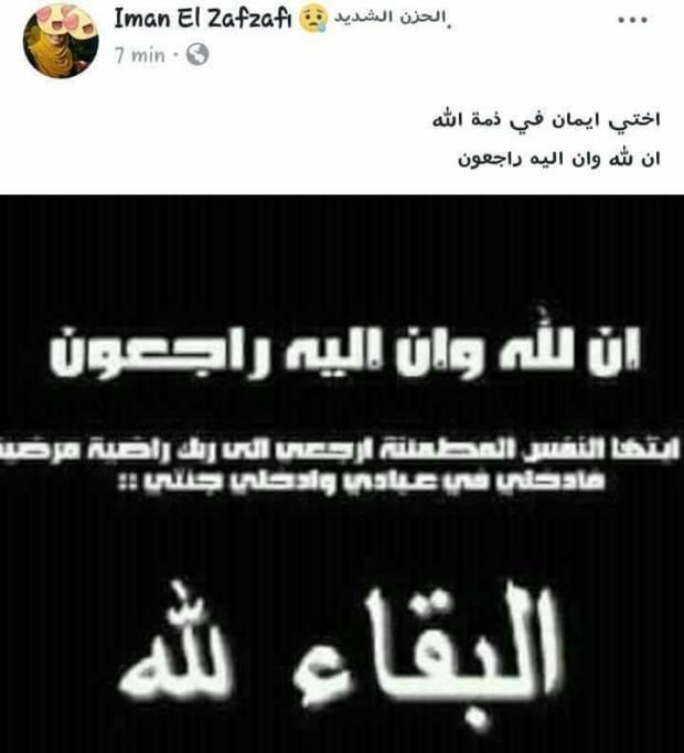 """""""إيمان الزفزافي ماتت بالسرطان"""".. جنازة حساب وهمي في الفايس بوك!"""