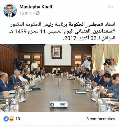 """داخ """"موحماد"""".. الخلفي موالف المجلس الحكومي نهار الخميس!"""