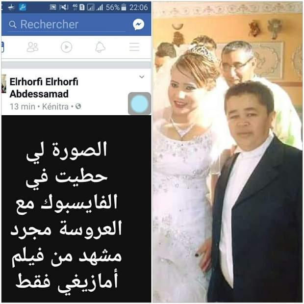 كلشي مشا غالط.. المخنتر ينفي زواجه