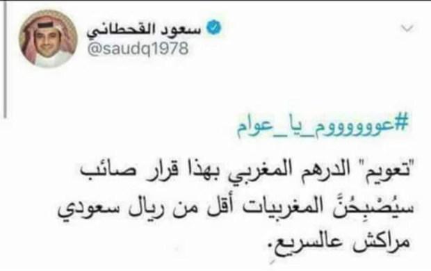 اللعب الخايب عاوتاني.. تغريدة فوطوشوب تجلب السخط على مسؤول سعودي بسبب المغربيات وتعويم الدرهم!