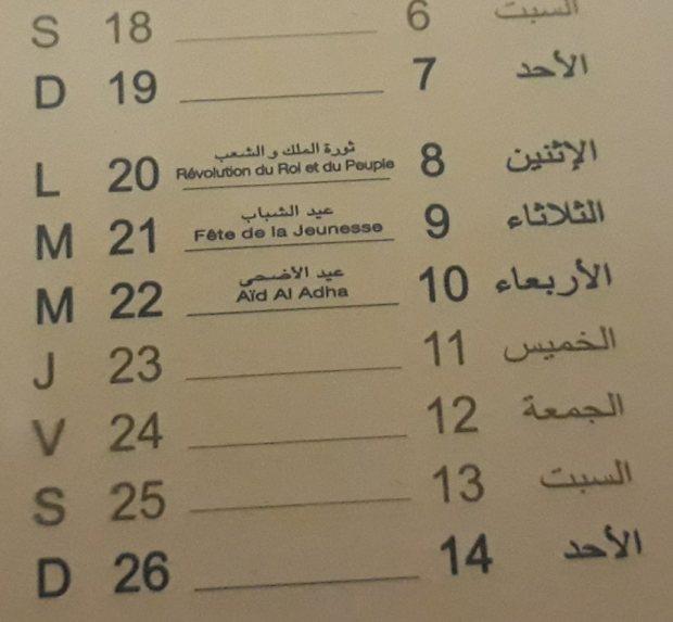 تلاقاو فيها أعياد وطنية وعيد ديني.. سيمانة ديال العطلة فشهر غشت!!