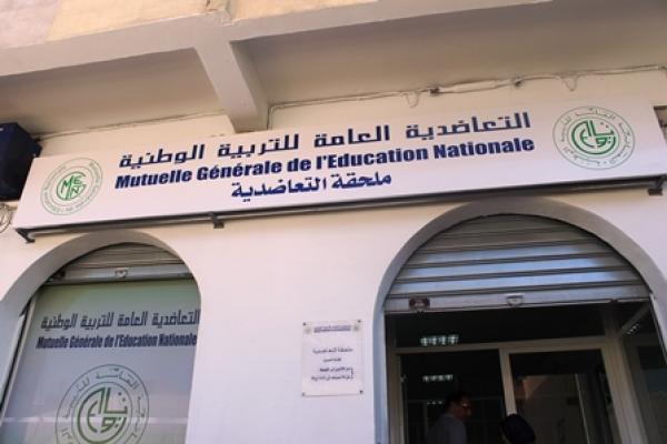 التعاضدية العامة للتربية الوطنية.. ما بقيتوش محتاجين نشرة الأدوية