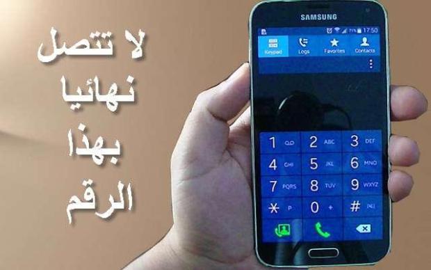 ردو البال للاتصالات اللي كتجيكم.. النصب عبر الهاتف يستهدف المغاربة